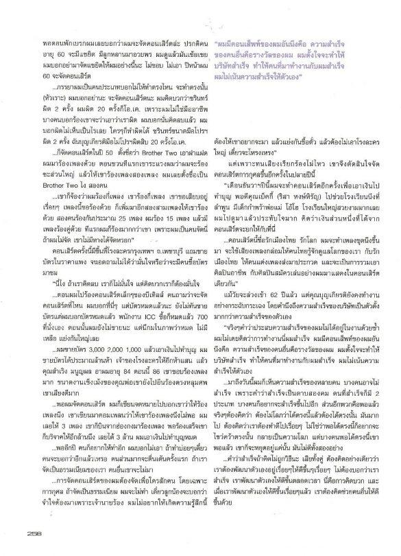 """""""บุญเกียรติ โชควัฒนา"""" ชีวิตคิดบวก (นิตยสาร""""ดิฉัน"""" ปักษ์แรก กันยายน 2552)"""